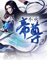 主角叫韩箫的小说是什么 不灭帝尊全文免费阅